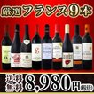 ワインセット その他ワインセット 送料無料 超特大感謝 激得フランス赤9本8,980円(税別)セット wine