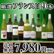 ワインセット その他ワインセット 送料無料 限定80セット 超特大感謝 激得フランス白9本7,980円(税別)セット wine