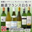 ワインセット 銘醸「シャサーニュ・モンラッシェ一級」入り 厳選フランス6本セット wine