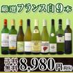 ワインセット 限定100セット 超特大感謝 激得フランス白9本8,980円(税別)セット wine