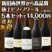 送料無料 限定60セットのみ 豪華企画 ワンランク上の世界のピノ・ノワール飲み比べセット wine