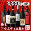 ワインセット 濃厚好き必見 大満足のフルボディ6本セット wine