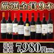 送料無料 200セット限り 金賞ボルドースペシャル 京橋ワイン厳選金賞ボルドー9本セット