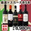 ワインセット その他ワインセット 送料無料 『厳選トスカーナ5本セット』 wine