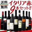 ワインセット 北から南までバラエティ豊かな個性を大満喫 厳選イタリア9本セット wine