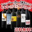 送料無料 すべてパーカー 90点以上 6本セット wine