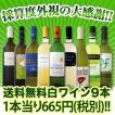 ワインセット 1本あたり665円(税別) 採算度外視の大感謝 厳選9本セット wine