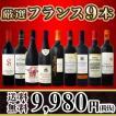 ワインセット 限定特別企画 超特大感謝 激得フランス赤9本セット wine