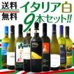 ワインセット その他ワインセット 送料無料 第4弾 北から南までバラエティ豊かな個性を大満喫 激旨イタリア9本セット wine