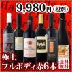 ワインセット その他ワインセット 送料無料 濃厚好き必見 大満足のフルボディ6本セット wine