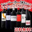 ワインセット 今回もぜ〜んぶパーカー 90点以上 6本セット wine