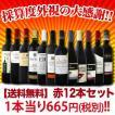 ワインセット 1本あたり665円(税別) 採算度外視の大感謝 厳選12本セット wine