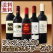 ワインセット 今や稀少 大当たリ年ばっかり ワンランク上の極旨ボルドー5本セット wine