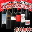 ワインセット その他ワインセット 送料無料 今回も全てパーカー 90点以上 6本セット wine