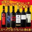 ワインセット スペイン全土の地ワイン満喫 スペインおうちバル6本セット wine