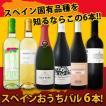 送料無料 ぜ〜んぶ京橋ワイン独占輸入 スペイン固有品種を知るならこの6本 スペインおうちバル6本セット