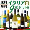 ワインセット その他ワインセット 送料無料 第5弾 北から南までバラエティ豊かな個性を大満喫 激旨イタリア9本セット wine