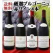 ワインセット その他ワインセット 送料無料 特大感謝の厳選ブルゴーニュ大放出4本セット wine