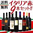 送料無料 北から南までバラエティ豊かな個性を大満喫 厳選イタリア9本セット wine