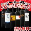 ワインセット 赤セット 赤ワイン 送料無料 すべてパーカー 90点以上 6本セット wine set