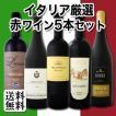 ワインセット 大満足のイタリア厳選5本セット wine