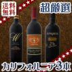 ワインセット 赤セット 赤ワイン 送料無料カリフォルニアのグレート・ナパ・カベルネ3本セット wine set