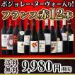 ワインセット その他ワインセット 送料無料 ボジョレー・ヌーヴォー入り フランス12本セット wine