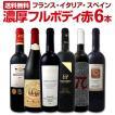 ワインセット 第46弾 濃厚赤ワイン好き必見 大満足のフルボディ6本セット wine set Full Body