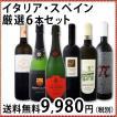 ワインセット その他ワインセット 送料無料 クリスマスからお正月まで大満喫 イタリア・スペイン 厳選6本セット wine