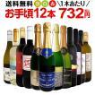 ワインセット 第36弾 1本あたり665円税別 赤ワイン、白ワイン、スパークリングワイン12本セット sparkling wine set