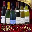 送料無料極上ブルゴーニュ&シャンパン格上ばかりの高級フランスだけを選び抜いたブルゴーニュ&シャンパン好きのためのお買い得特選6本 wine