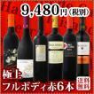 ワインセット 赤セット 赤ワイン 送料無料 第2弾 欧州から新大陸まで濃厚好き必見 大満足のフルボディ6本セット wine set