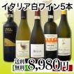 ワインセット 白セット 白ワイン 送料無料 ワンランク上の厳選イタリア5本セット wine set