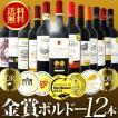 ワインセット 特別限定企画 金賞ボルドースペシャル 京橋ワイン厳選金賞12本セット wine