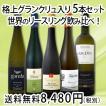 ワインセット その他ワインセット 送料無料 格上グランクリュ入り 全部・リースリング 飲み比べも楽しい 世界のリースリング5本セット wine