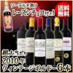 ワインセット その他ワインセット 送料無料 80セット限定 ソーテルヌチョコレート付き 超大当たり2010年ヴィンテージボルドー6本セット wine