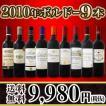 ワインセット その他ワインセット 送料無料 60セット限り 超大当たり2010年ボルドー9本セット wine