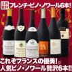ワインセット その他ワインセット 送料無料 激得ブルゴーニュ&南仏 フレンチ・ピノ・ノワール6本セット wine