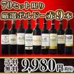 ワインセット その他ワインセット 送料無料 70セット限り ボルドースペシャル 京橋ワイン厳選ボルドー赤9本セット wine