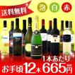 ワインセット 1本あたり665円(税別) 泡、赤、白 得旨ウルトラバリュー12本7,980円(税別)セット wine