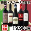 ワインセット 70セット限定 厳選トスカーナ5本セット wine