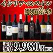 ワインセット その他ワインセット 送料無料 50セット限り 京橋ワイン厳選イタリア・スペイン赤9本セット wine