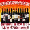 ワインセット 1本あたり700円(税別) 採算度外視の大感謝 厳選12本セット wine