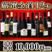 ワインセット 金賞スペシャル 京橋ワイン厳選金賞12本セット wine