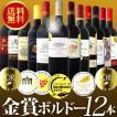 送料無料 特別限定企画 金賞ボルドースペシャル 京橋ワイン厳選金賞12本セット wine