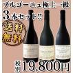 ワインセット 20セット限り マルシャン=ターズ(パスカル・マルシャン)ブルゴーニュ極上一級3本セット wine
