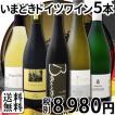 ワインセット その他ワインセット 送料無料 格上入り 全部当店独自輸入 今どきドイツワイン5本セット wine