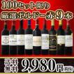 ワインセット 100セット限り ボルドースペシャル 京橋ワイン厳選ボルドー赤9本セット wine