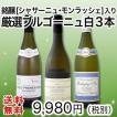 送料無料 50セット限定 3本全てプルミェ・クリュ 銘醸 シャサーニュ・モンラッシェ 入り 厳選ブルゴーニュ3本セット wine