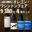 ワインセット オレゴン・ワシントン・フェアセット wine set